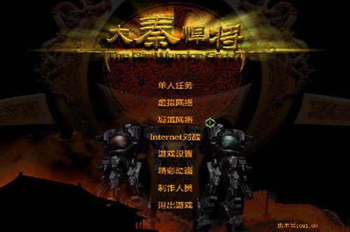 《大秦悍将》秘籍输入和使用方法 大秦悍将(Great Qin Warriors)作弊代码大全