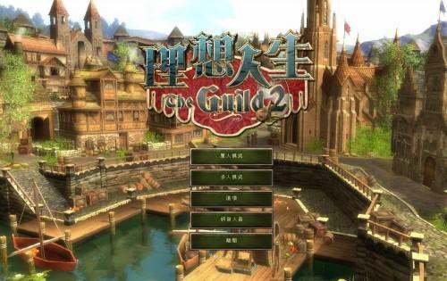 《理想人生2》秘籍输入和使用方法 理想人生2(The Guild 2)作弊代码大全
