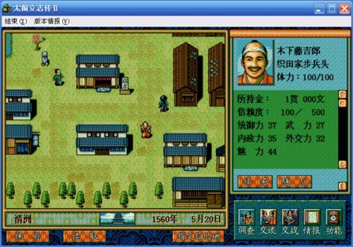 《太阁立志传2》秘籍集锦秘籍输入和使用方法 太阁立志传2(Taikou2)作弊代码大全