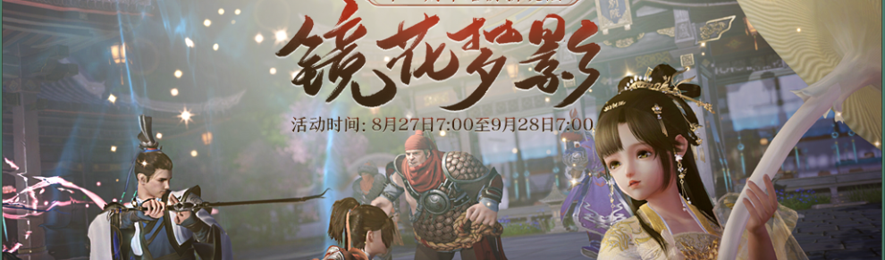 【剑网3】植物大战僵尸(划)镜花别院速通攻略