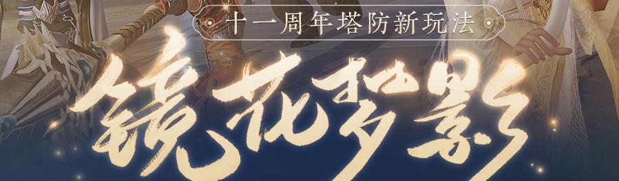 【眠猫】剑网3植物大战僵尸一命通关!(镜花梦影塔防模式通关攻略)
