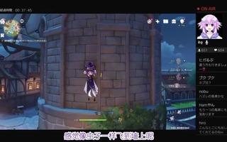 《原神》【熟肉】原神 田中理惠对自己配丽莎爬梯子声音的看法(视频)