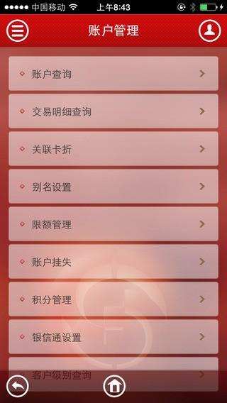东莞银行手机银行下载