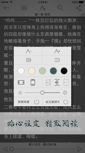 uu小说app下载