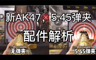 AK47新5.45弹夹评测,有hbra3内味了使命召唤手机CODM[2020评测][视频]
