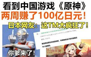 《原神》《原神》两周狂赚100亿日元!消息一传到日本,日本网友:这TM太疯狂了!(视频)