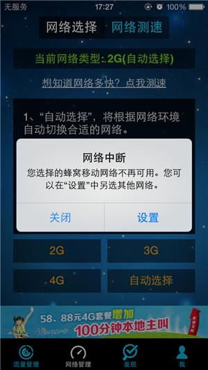 移动流量仪app下载