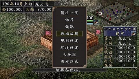 《PS2三国志10威力加强版》金手指代码[教程]