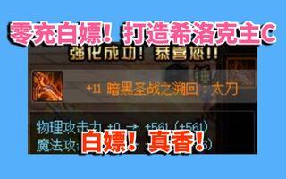 《地下城与勇士(DNF)》DNF:第二十天!挑战零充白嫖!从零打造希洛克C!(视频)