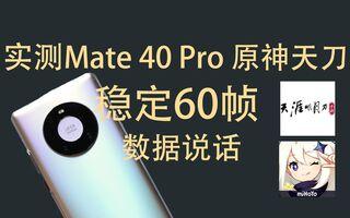 《原神》【麒麟9000帧数实测】mate40pro对上原神天刀(视频)