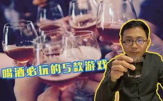 【桌游请周知】酒桌必玩5款游戏+新游推荐-20201031【009期】[2020评测][视频]