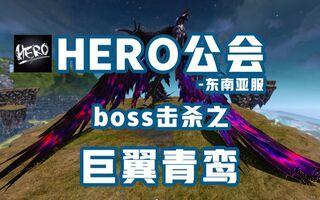 《上古世纪》【上古世纪东南亚服】HERO公会6月27日击杀巨翼青鸾--一刀:我枪刺住boss了,你们快打打打打打打打打打打打打(视频)