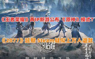 《王者荣耀》两IP新游公布  《原神》模式? 《2077》延期 Steam疑似上万人退款 折扣《狂父》《少数幸运儿》[2020评测][视频]