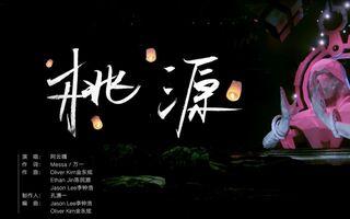 《王者荣耀》【王者荣耀五周年】阿云嘎倾情演唱-桃源(视频)