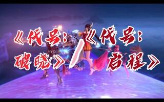 王者IP新游:《代号:启程》《代号:破晓》概念CG[2020评测][视频]