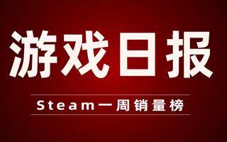 Steam一周销量榜:赛博朋克风新游上榜;恐鬼症豪夺3连冠[2020评测][视频]