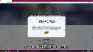 1分钟,吃鸡类PVPVE新游Scavengers(拾荒者),11月6日测试注册教程[2020评测][视频]