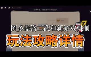 图多二武和新游戏机制体验[2020评测][视频]