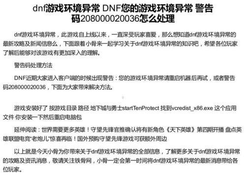 《dnf警告码》dnf警告码 DNF您的游戏环境异常 警告码208000020036怎么处理