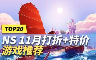 20款 Switch11月打折游戏推荐   NS特价![2020评测][视频]