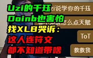 《LOL》Uzi的千珏,Doinb也害怕,找XLB哭诉:这人连符文都不知道带啥(视频)