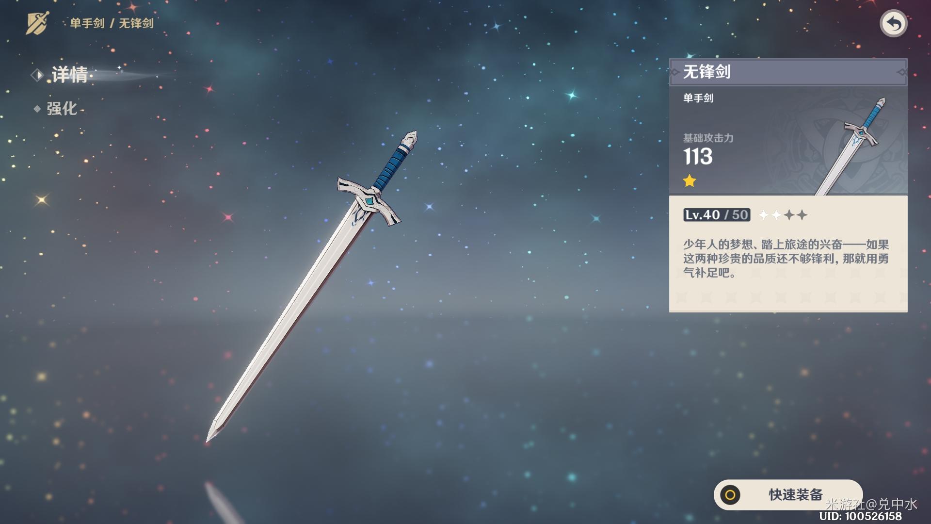 《原神》新手武器二破外观变化