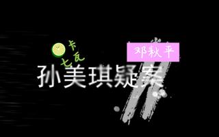 【孙美琪疑案】邓秋平(让我们荡起双桨,小船儿推开波浪)[2020评测][视频]