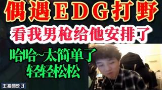《LOL》XLB偶遇EDG打野,疯狂Carry!早早结束比赛(视频)