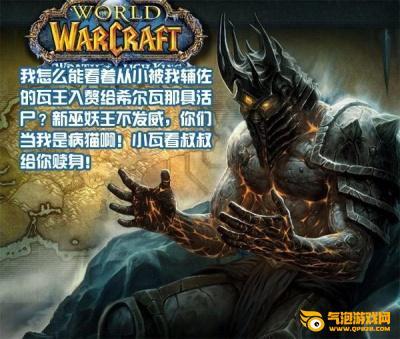 《魔兽世界》瓦王战死 《魔兽世界》7.0前夕版本介绍 瓦王战死原因分析