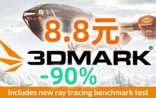 【steam折扣-90%】8.8元3DMark软件[2020评测][视频]