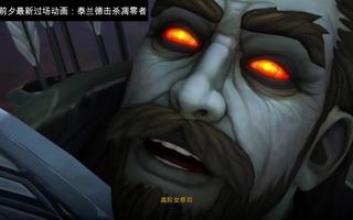 《魔兽世界(WOW)》9.0前夕最新过场动画:泰兰德击杀凋零者纳萨诺斯!(视频)