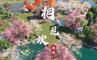 《天涯明月刀手游(天刀)》【天涯明月刀手游家园】零氪家园相见欢-四季,把家园建在花瓣上(视频)