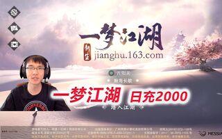 【一梦江湖】新游确定!13号开服,明天来介绍下这游戏[2020评测][视频]