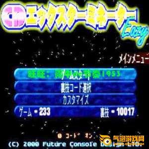 《PS1游戏》金手指代码[教程]