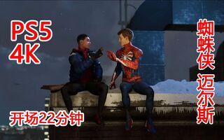 [漫威蜘蛛侠:迈尔斯] PS5 4K画质,前22分钟  Spider-Man: Miles Morales[2020评测][视频]