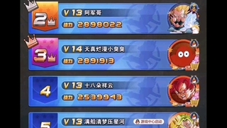 【龙珠激斗】评测iOS区v11账号,冲击前十不是梦[2020评测][视频]