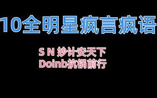 《LOL》S10英雄联盟全明星疯言疯语:SN妙计安天下,Doinb打比赛之前锅就抗上了(视频)