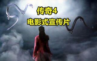 用心做CG 传奇4 电影式宣传片:属于王者的传奇[2020评测][视频]