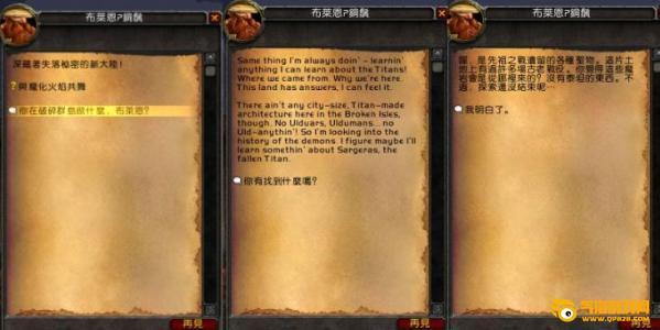 《魔兽世界》至高岭仪式石 魔兽世界7.0考古物品合集 7.0考古可出物品一览