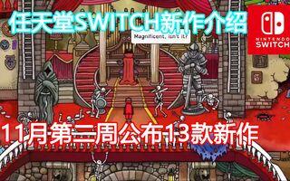 [任天堂Switch] 2020年11月第二周公布的未来发售的13个游戏新作,介绍视频 [#浬紫亜リシア] NintendoSwitch[2020评测][视频]