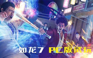 【新游试玩】如龙7 光与暗的去向 PC STEAM[2020评测][视频]