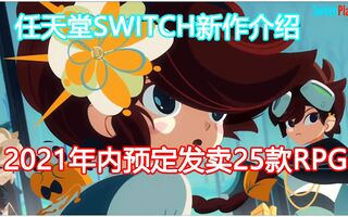[任天堂Switch] 2021年预定发卖的25个RPG新作,介绍视频 [#浬紫亜リシア] NintendoSwitch[2020评测][视频]