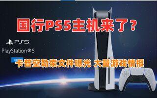 PlayStation中国官网提示PS5主机即将到来|卡普空勒索文件曝光 怪猎新作将登PC|折扣《奇异人生》《桥梁工程师传送门》[2020评测][视频]