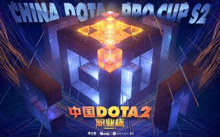 《DOTA2》【OB解说】中国DOTA2职业杯S2LGDVSIG(11.16比赛日)(视频)
