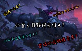 《LOL》新赛季雪人打野符文出装讲解助你主宰比赛!(视频)