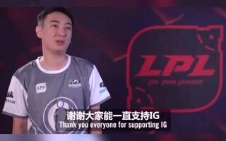 《LOL》IG战队前AD选手王校长,不知道明年能不能复出打比赛?#ig加油#lpl百分之百胜率(视频)