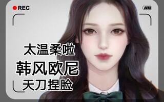 《天涯明月刀手游(天刀)》这个妹妹太温柔了吧【肉粽/允娜】天涯明月刀成女捏脸数据(视频)
