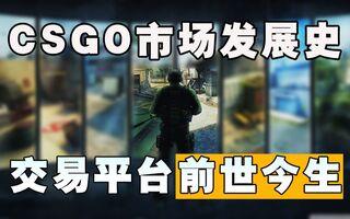 《CS:GO》CSGO市场发展史,交易平台的前世今生(视频)