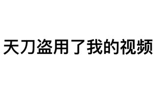 《天涯明月刀手游(天刀)》【维权】天刀手游盗我视频当自己的广告(视频)