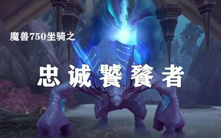 """《魔兽世界(WOW)》【9.0】9.0期待值第二的坐骑是啥?——""""忠诚的饕餮者""""非他莫属~(视频)"""
